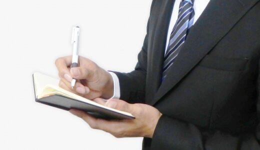 例文付き!営業職のキャリアプランの立て方や面接で伝えるコツを徹底解説