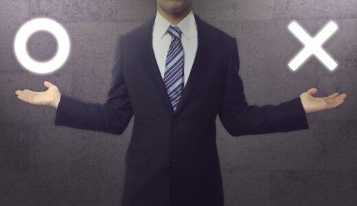 営業職のメリットは?営業職になる際に気をつけるべき3つのポイントもご紹介