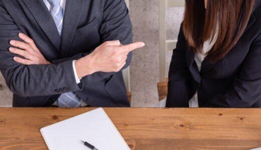 会社でバカにされてる人の特徴は?バカにされないためのコツや職場が辛い時の対策法を紹介