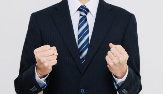 【例文あり】転職理由が会社の将来性の場合の伝え方や気をつけるべきポイントを解説