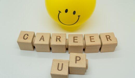 例文あり!転職理由や退職理由でキャリアアップを伝える時の伝え方やコツは?